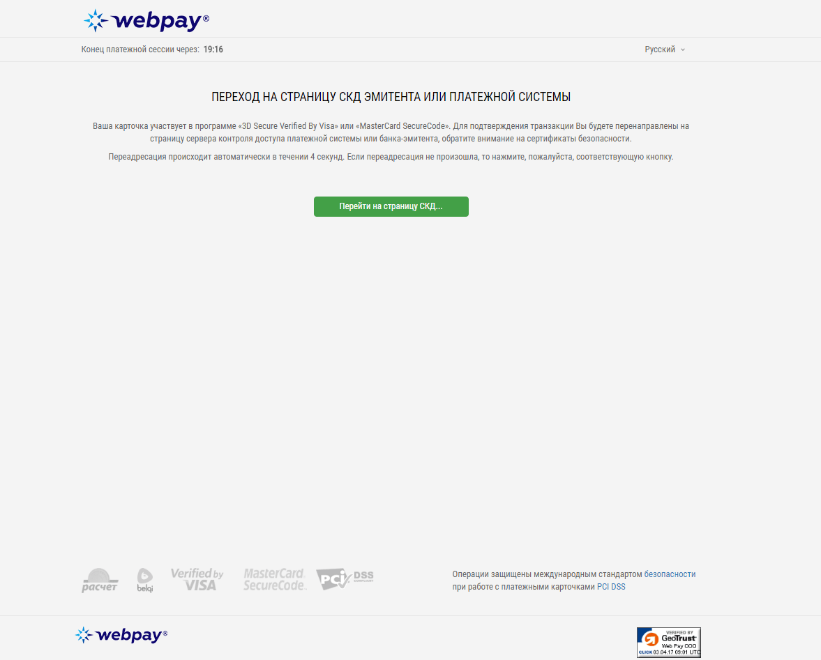 Payment and delivery :: Payment using the system WebPay